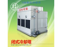 闭式冷却塔--中央空调专用