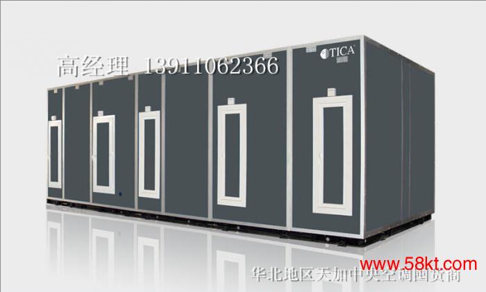 北京天加组合空气处理机