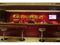 重庆酒店热水工程