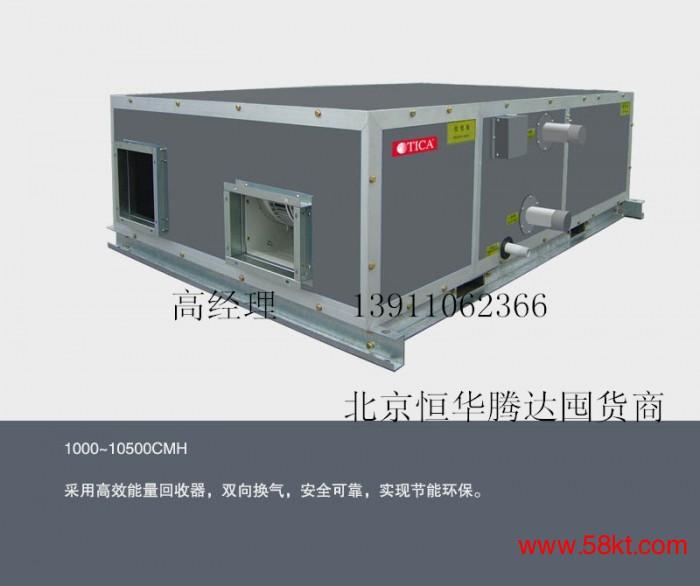 天加热回收型空气处理机组