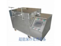 模具-196度液氮深冷处理设备