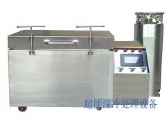 金属深冷箱-液氮深冷处理设备