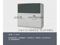 北京天加水冷柜式空调机组