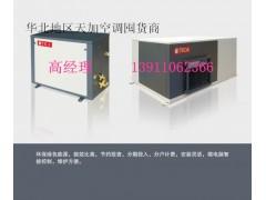 天加空调北京水源热泵机组