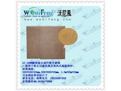 上海耐高温空气过滤棉