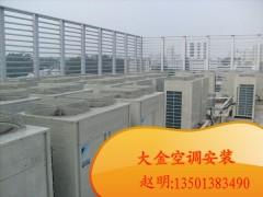 北京中央空调安装改造