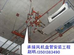 北京中央空调风机盘管移机改造