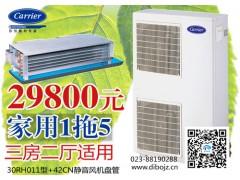 开利家用中央空调家用水机一拖五
