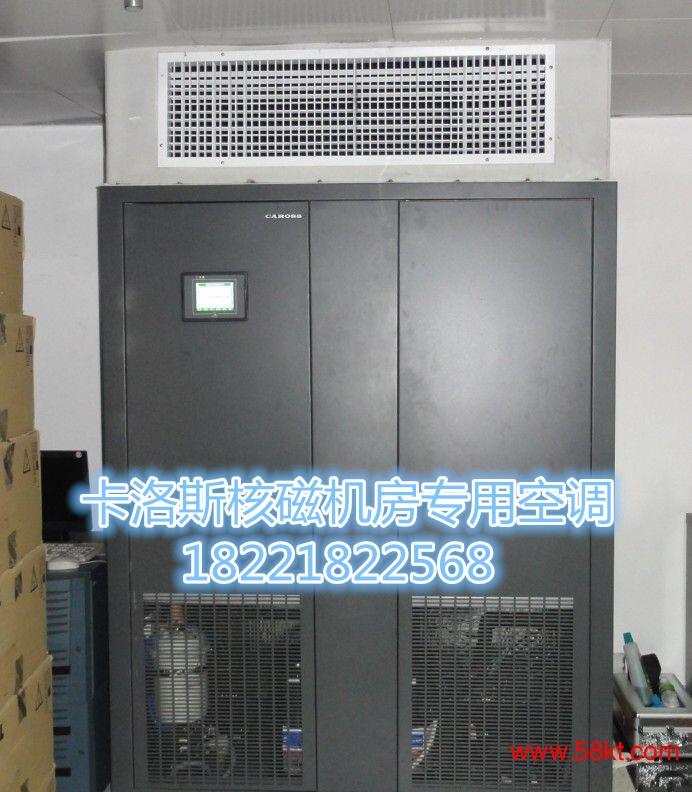 核磁共振专用空调