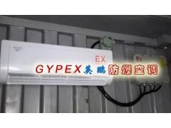 广州格力1匹壁挂式防爆空调