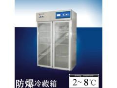 北京防爆冷藏箱2℃-10℃