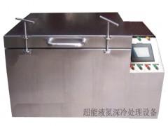 深冷箱高速钢液氮深冷箱