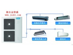 衡水美的中央空调设备安装, 三室两厅专用
