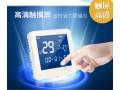 春泉智能云温控器温控面板