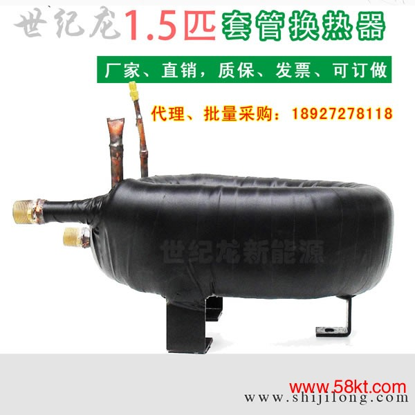 1.5P螺旋套管换热器