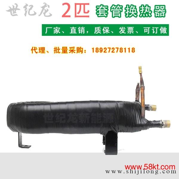 2P高效螺旋套管式换热器