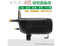 4匹热泵套管同轴换热器