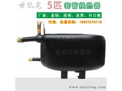 5匹常规标准热泵套管换热器