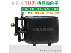 10P风冷热泵热水器机组换热器