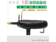 1匹小型家用空气能机组换热器