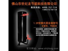 1.5P水循环热泵壳管式换热器