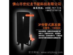 3P壳管换热器热交换器