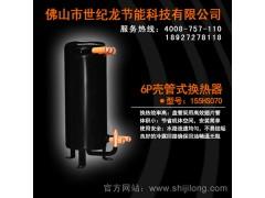6P匹壳管式高效罐换热器