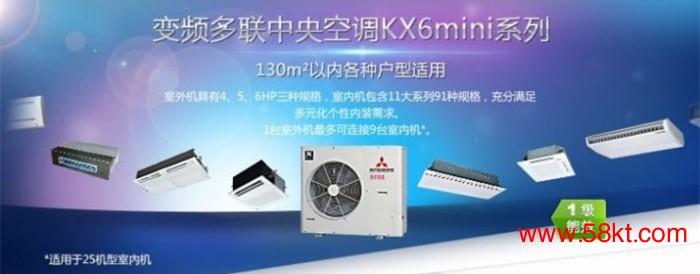 三菱重工中央空调KX6mini