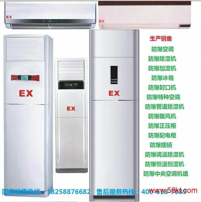 北京同恩防爆天井式空调