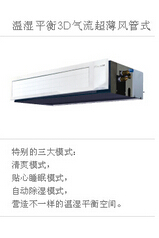 大金3D气流家用中央空调