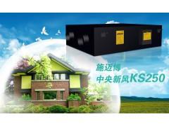 郑州施迈博中央新风净化设备