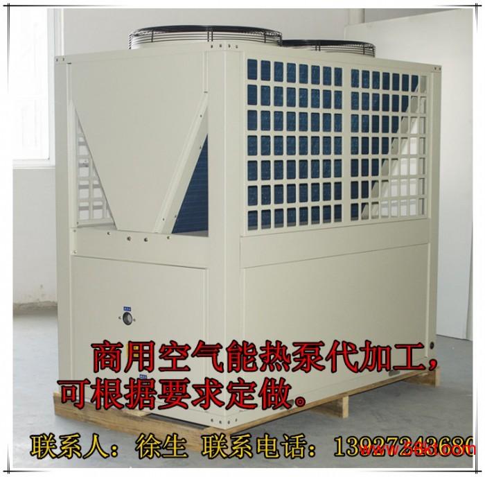 代加工3匹-25低温空气能热泵