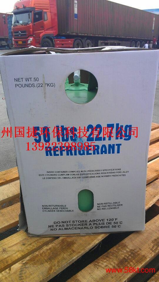约克雪种R134/约克空调专用