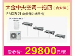 大金中央央空调pmx系列