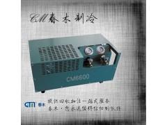 氟利昂回收机CM6600