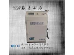 冷媒加注机机CM8200
