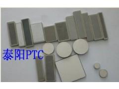 PTC陶瓷加热片