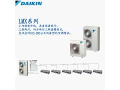 大金家用中央空调LMX系列