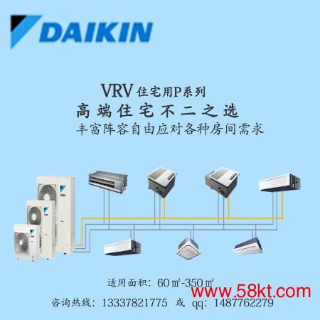 大金家用中央空调VRV系列空调