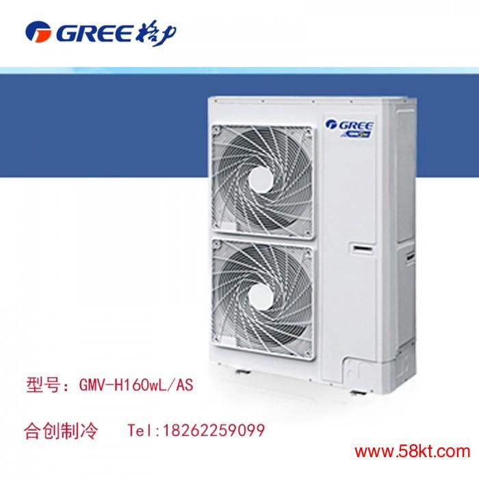 格力中央空调GMV-H160W