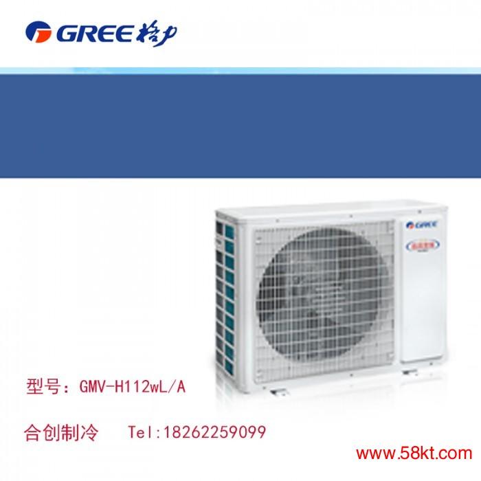 格力中央空调GMV-H112W