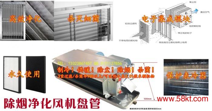 中央空调净化型风机盘管