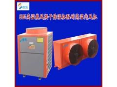 胜悦高温5匹热泵烘干机