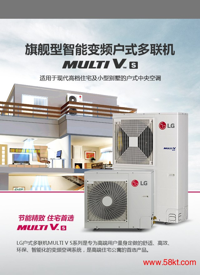 LG家用中空调一拖多户式多联机