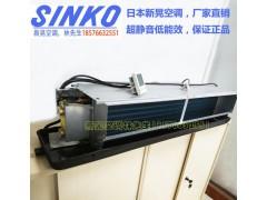 日本sinko新晃风机盘管机组