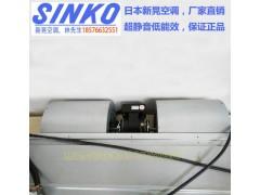 SINKO新晃空调风机盘管