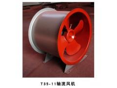 合肥T35轴流风机