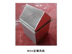 合肥WEXD边墙排风机