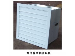 蚌埠方形壁式轴流风机
