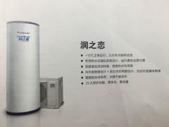格力空气能热水器--润之恋